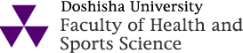 Doshisha University Faculty of Health and Sports Science